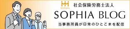 社会保険労務士法人SOPHIA(ソフィア)ブログ